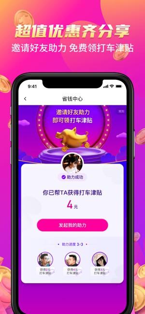 花小猪app下载