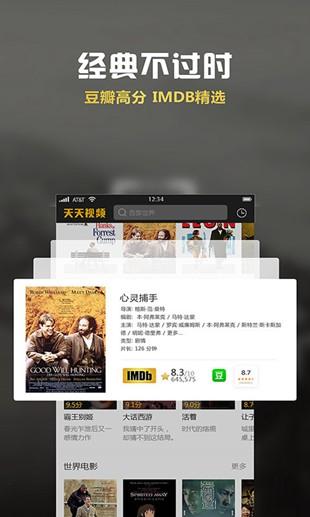 天天视频app下载