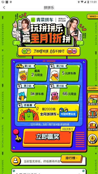 青菜拼车app下载