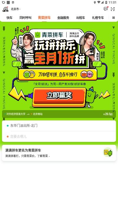 青菜拼车安卓版下载