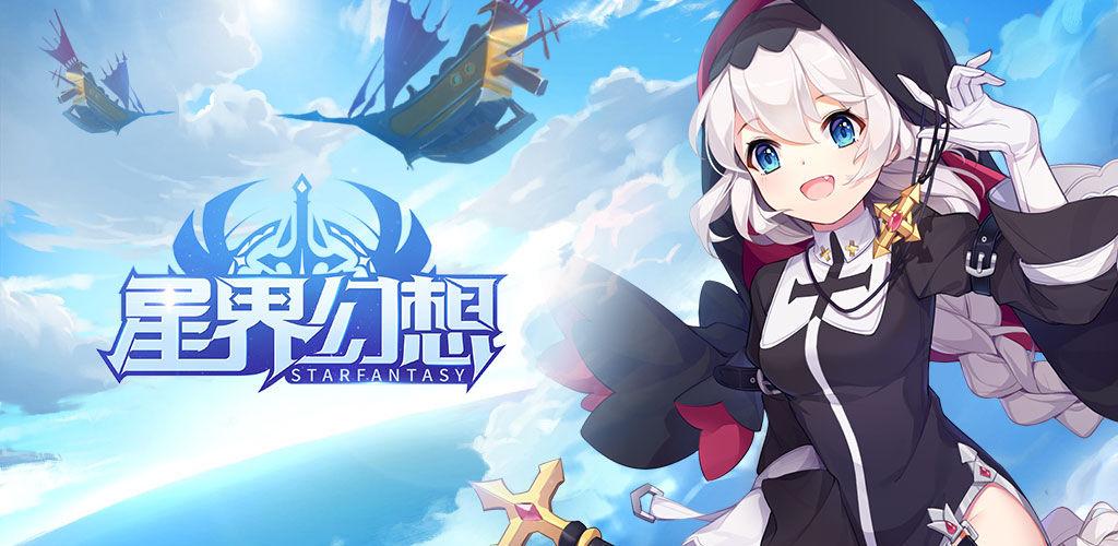 星界幻想安卓版游戏下载