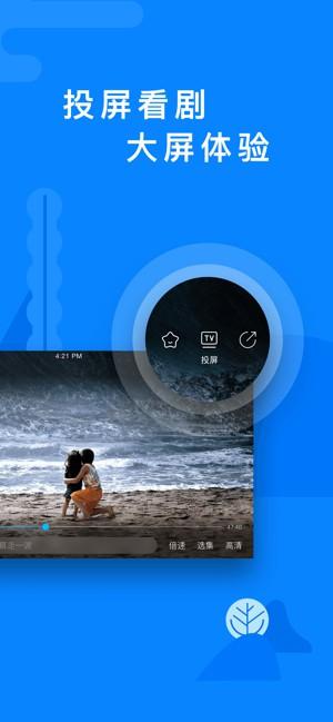 人人视频苹果手机下载安装