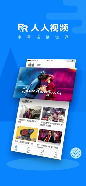 人人视频苹果手机官网下载
