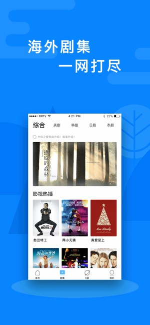 人人视频苹果手机官网版