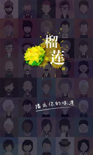 榴莲视频app