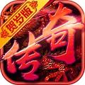 龙城秘境bt版(送648元充值)