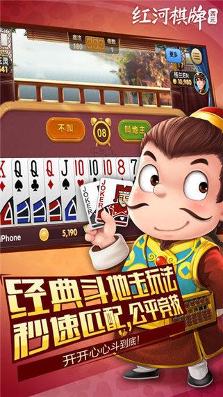 西元红河棋牌安卓下载