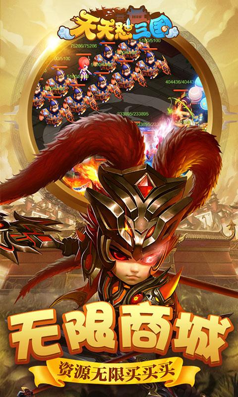天天怼三国无限版游戏下载