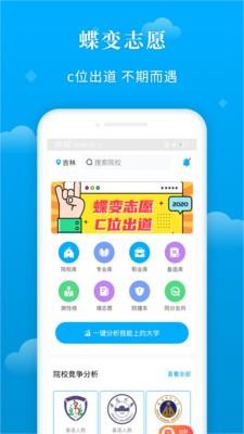 蝶变志愿app下载