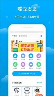 蝶变志愿app安卓版下载