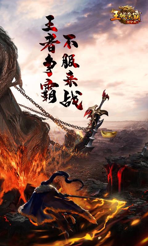王城争霸超V版手游下载