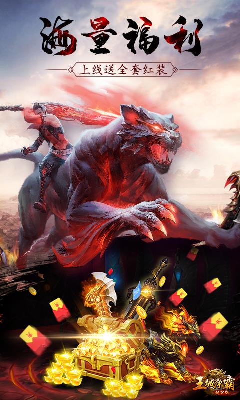 王城争霸超V版游戏下载