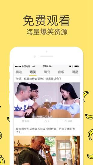 香蕉视频软件下载