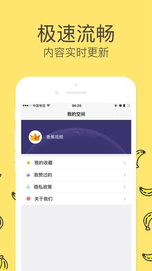 香蕉视频软件下载正版