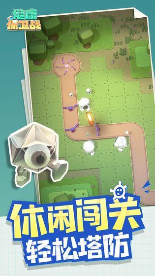 健康保卫战苹果游戏下载