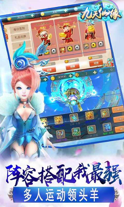 九天仙缘超V最新版游戏下载