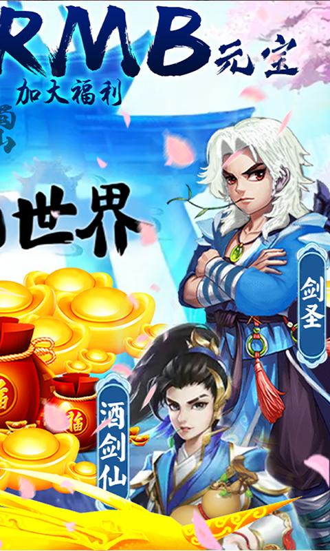 蜀山世界送600元元宝游戏下载