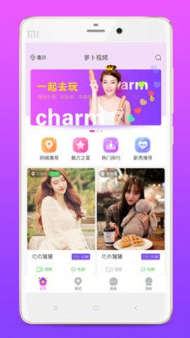 萝卜视频app