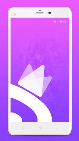 萝卜视频app下载