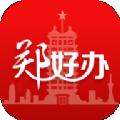 2020郑州中考成绩查询app