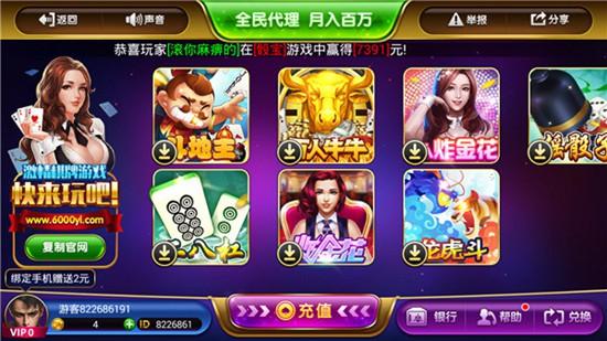 巅峰娱乐app官方下载
