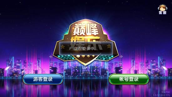 巅峰娱乐app官方版