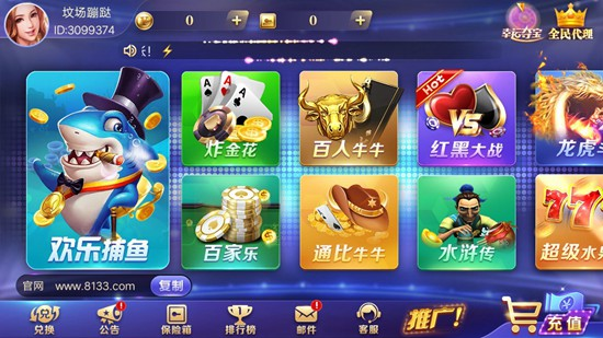 招财猫棋牌app下载安装
