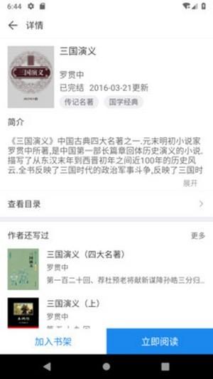 看看小说app