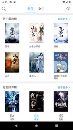 看看小说app安卓版下载