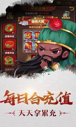 萌三国无限版下载