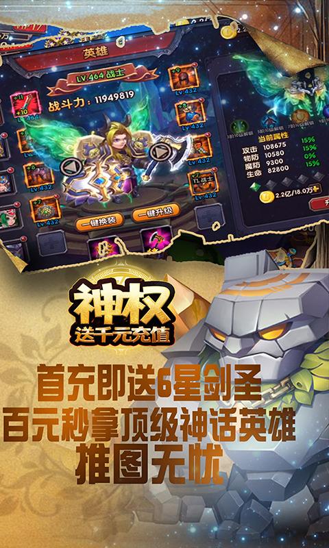 神权送千元充值版游戏下载