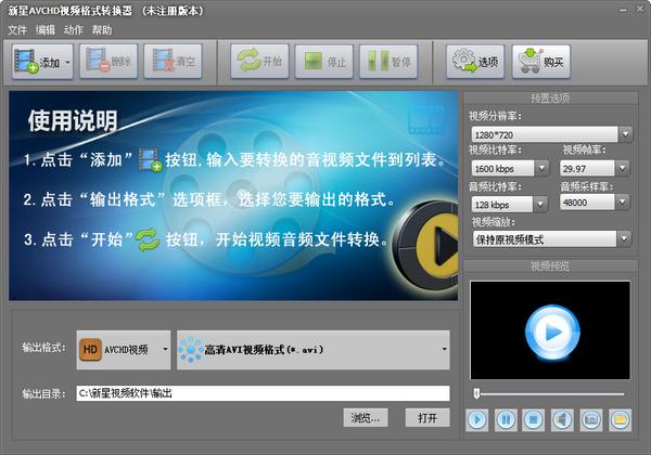 新星AVCHD视频格式转换器电脑版下载