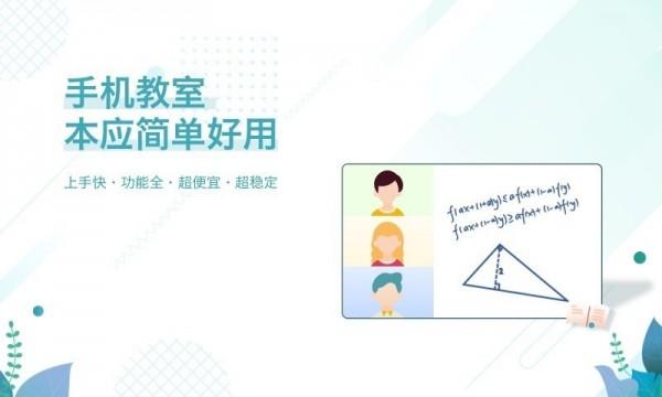 多贝云教室app