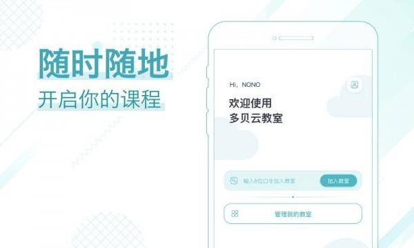 多贝云教室app下载
