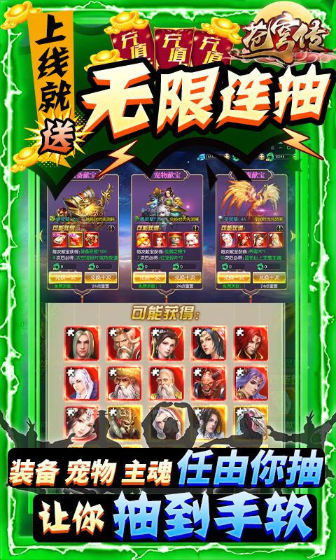 苍穹传送千元充值版游戏下载