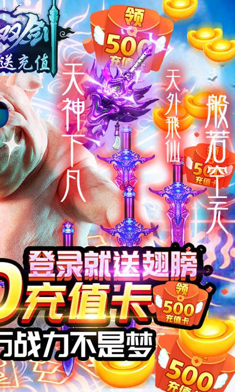 紫青双剑送500R充值版下载