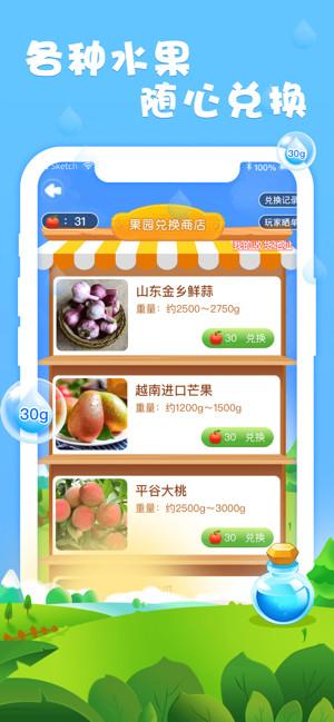 我的果园appios下载