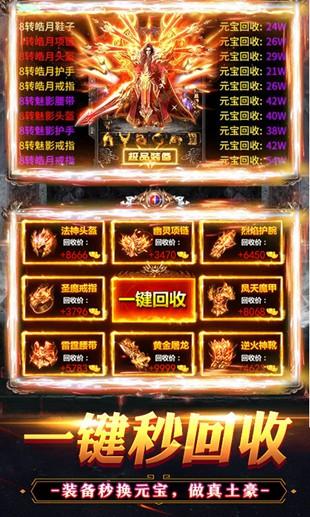 烈火战神无限版下载