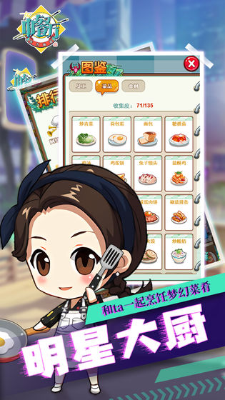 中餐厅东方味道游戏下载