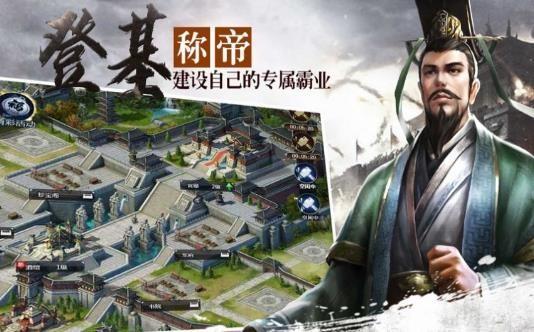 汉末三国一统天下手游游戏下载
