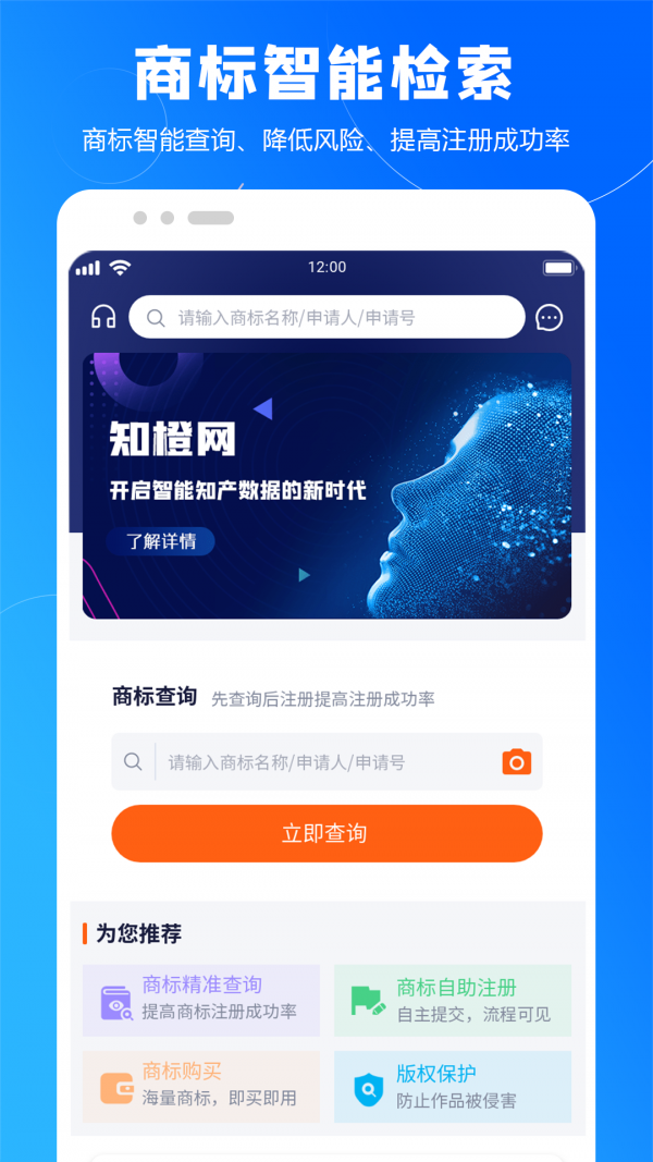 知橙网app下载