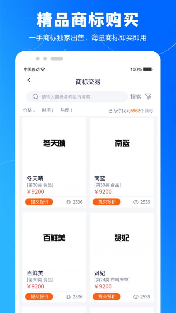 知橙网app最新下载