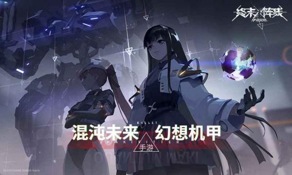 终末阵线伊诺贝塔b服游戏下载