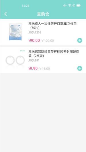 米友圈app安卓最新版