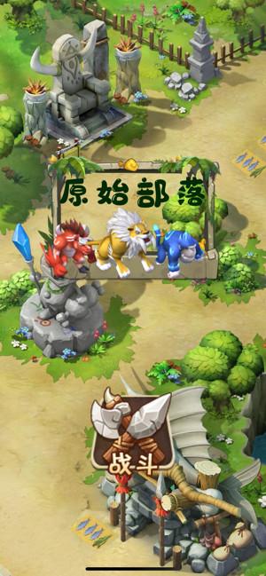 原始部落文明的开端游戏下载