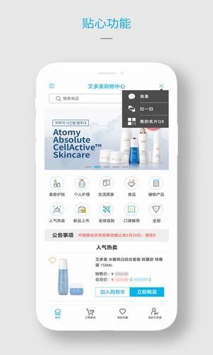 艾多美艾购app