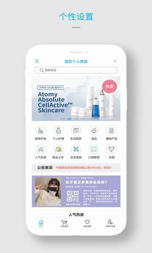 艾多美艾购app下载