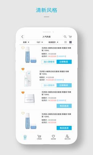 艾多美艾购app安卓版下载