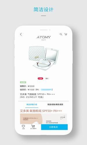 艾多美艾购app最新版下载