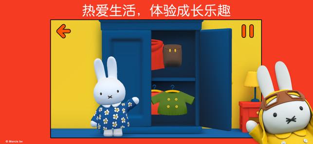 小兔米菲的世界完整版下载